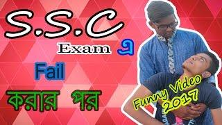 SSC Exam এ fail করার পর ...... Bangla new funny Video By Best Brothers BD.....