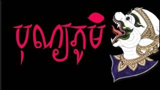 បុណ្យភូមិ - ក្មេងខ្មែរ | Kmeng Khmer Original Song | Bun Phum [mp3]