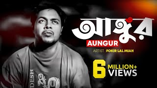 Aungur  |  Fokir Lal Miah  |  2013