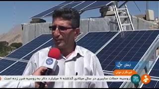 Iran Solar Panels for houses & workshops, Khorram-Abad county پنل خورشيدي خانه و كارگاه خرم آباد