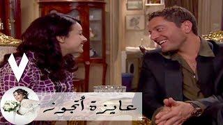مسلسل عايزة اتجوز - الحلقة 7 | هند صبري - عماد الحلو و احمد هجرس