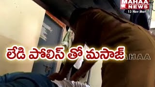 Police Inspector gets a massage by Woman Home Guard | Mahaa News
