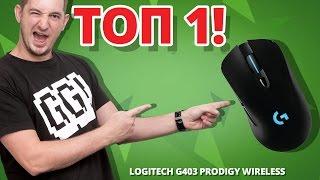 ЛУЧШАЯ МЫШЬ ГОДА! ✔ Обзор Игровой Мыши Logitech G403 Prodigy Wireless!