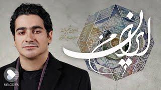 Homayoun Shajarian-Irane Man (همایون شجریان-آلبوم ایران من)