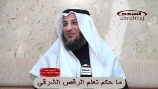 ما حكم تعلم الرقص الشرقي الشيخ عثمان الخميس