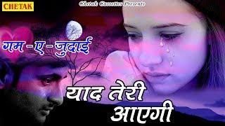 सबसे दर्द भरा गीत 2017 - याद तेरी आएगी - Yaad Teri aayegi - Pyar Mohabbat - Hindi Sad Songs