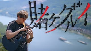 Kakegurui Opening - Deal with the Devil by Tia - Fingerstyle Guitar Cover 賭ケグルイ