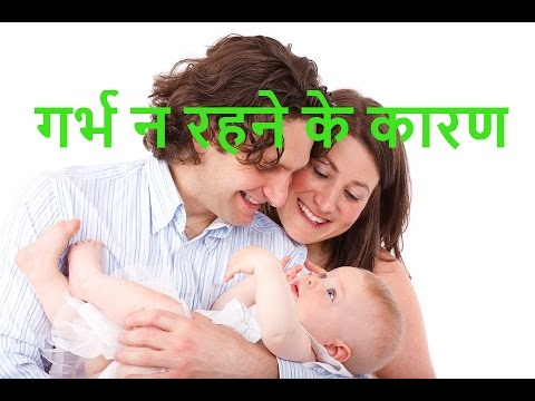 Xxx Mp4 गर्भ न रहने के कारण बाँझपन किस कारण होता हैं Cause Of Not Getting Pregnant Hindi 3gp Sex