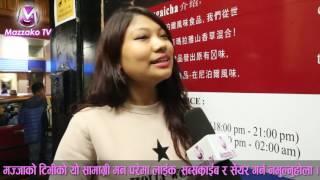 Mazzako Guff with Sunita Thegim Limbu @Hongkong    गायिका सुनिता थेगिम लिम्बु    Mazzako TV