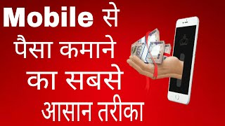 [Hindi/Urdu] Easiest way to earn money from your Android mobile.