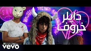 دايلر - خروف ( فيديو كليب حصري )  | 2018
