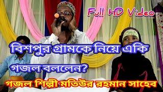 বিশপুর গ্রামকে নিয়ে একি গজল বললেন? MD Motiur Rahman ৷৷ New Bangla Islamic Gojol 2019