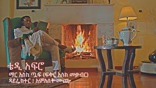 Teddy Afro - Mar eske Twauf (ማር እስከ ጧፍ) | New Official Video - 2010/2017