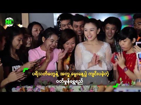 Wutt Hmone Birthday Party 2014 Escape Bar Yangon