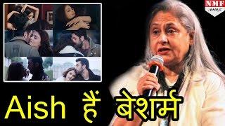 Ranbir - Aish के Bold scene पर भड़की Jaya Bachchan ,कहा  शर्म नाम की चीज  नहीं..