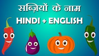 Vegetable names in hindi and english with pictures | Learn hindi | हिंदी बालगीत  | Hindi Bal geet