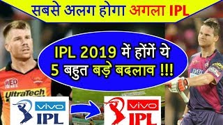 5 Big Changes Will Be Done In IPL 2019 | IPL 2019 Will Totally Different
