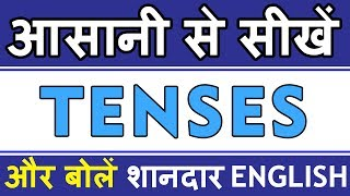 आसानी से सीखें Tenses | Learn Tenses in English Grammar with Examples in Hindi - by Him-eesh