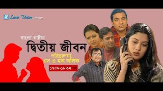 Ditiyo Jibon | Bangla Natok | Part- 17 & 18 | Srabonti, Toukhir Ahmed, Shamim Jaman