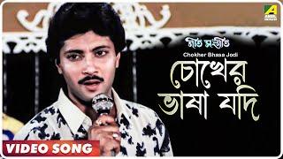 Chokher Bhasa Jodi Bujhte Pari (Male) | Geet Sangeet | Bengali Movie Video Song | Kumar Sanu