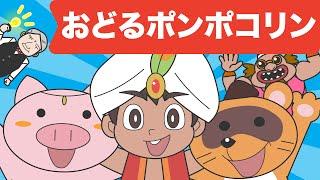 Japanese Children's Song - アニメソング - Odoru Ponpokorin - おどるポンポコリン