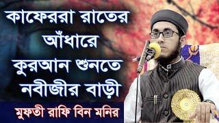 Bangla Waz 2017 Mufti Rafi Bin monir .কাফেররা রাতের আঁধারে কুরআন শুনতে নবীজীর বাড়ি