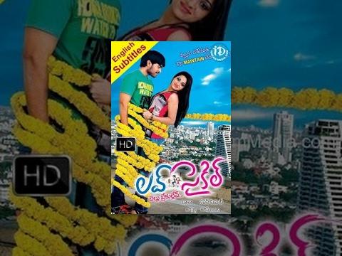 Love Cycle Telugu Full Movie || Srinivas, Reshma, Shankar Melkote || Sapan Kumar || Agasthya