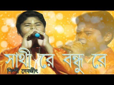 Xxx Mp4 Sathi Re Banhdu Re Samiran Das Amar Ganer Sura Koto Sorolipe Dora Sathi Re Bandhu Re Bhul Bujhona 3gp Sex