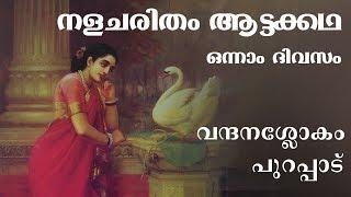 Vandana Sloka and Purappadu, നളചരിതം ഒന്നാം ദിവസം | Nalacharitham Attakatha by Unnayi Warrier Part 1