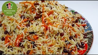 Afghan Pulao Uzbeki  |  قابلی اوزبیکی