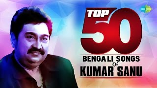 Top 50 Modern Songs Of Kumar Sanu | টপ ৫০ কুমার সানু | One Stop Jukebox