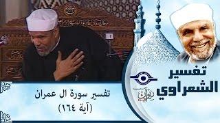 الشيخ الشعراوي | تفسير سورة ال عمران، (آية ١٦٤)