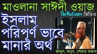 Mawlana Delwar Hossain Saidi waz. ইসলাম পরিপূর্ণ ভাবে মানার অর্থ। Bangla waj mahfil