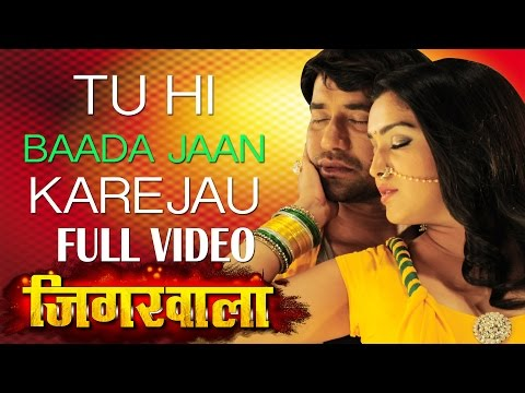 Xxx Mp4 Full Video Tu Hi Baada Jaan New Bhojpuri Video Song Feat Nirahua Aamrapali Jigarwala 3gp Sex