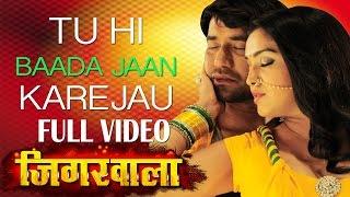Full Video - Tu Hi Baada Jaan [ New Bhojpuri Video Song ] Feat.Nirahua & Aamrapali - Jigarwala