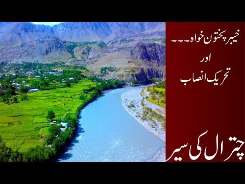Xxx Mp4 Short Package On Chitral Land Of Hospitality Peace 3gp Sex