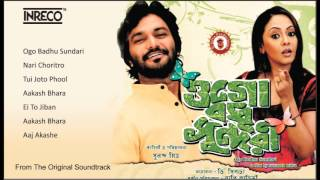 OGO BADHU SUNDARI | Superhit Bengali Film Songs | Babul Supriyo | Shreya Ghoshal | Alka Yagnik