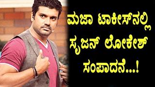 Srujan Lokesh remuneration in Maja Talkies | Srujan Lokesh | Top Kannada TV