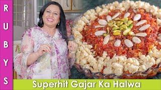 Super Hit Gajar ka Halwa Authentic Recipe in Urdu Hindi - RKK