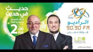 حديث عن حديث | الشيخ خالد الجندي والشيخ رمضان عبد المعز | حلقة 29 | رمضان 2017 على الراديو9090
