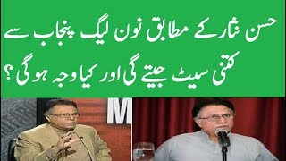 How Many Seats PML N Wins From Punjab Hassan Nisar Analysis ?