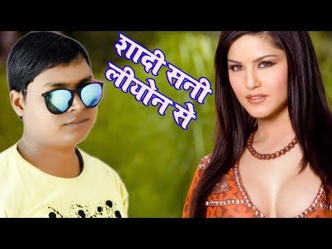 Xxx Mp4 HD VIDEO 2018 Shadi Suny Leon Se Vinod Singh Hit Song Bhojpuri Hit Song 2018 Love You Sona 3gp Sex