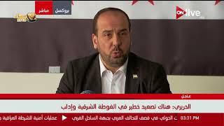 مؤتمر صحفي لنصر الحريري حول التطورات في الغوطة الشرقية