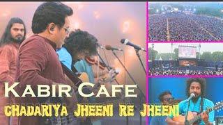 चदरिया झीनी रे झीनी | Chadariya Jheeni Re Jheeni | Live Performance by Kabir Cafe | Neeraj Arya