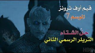 مترجم : التريلر الثاني لمسلسل قيم اوف ثرونز الموسم السابع ( حلّ الشتاء ) - Game of Thrones