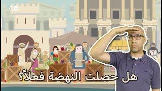 عصر النهضة .. هل حصل فعلاً؟ - الحلقة 22 من Crash Course بالعربي