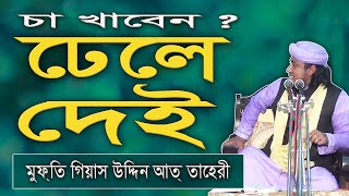 Mufti Gias Uddin At Tahery, Bangla Waz, Taheri waz, taheri jikir, jikir, giasuddin taheri, taheri,