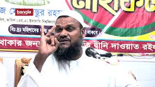 Dokane Bose Adda Dile J 3ti Bipod Hoy - Shaikh Abdur Razzak bin Yousuf - New Bangla Waz 2017