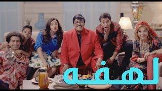 دنيا سمير غانم - تتر بداية مسلسل لهفه    Donia Samir Ghanem - Lahfa