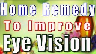 Home Remedies to Improve Eye Vision II घरेलु उपायो से  बढ़ाये  नेत्र  ज्योति  II